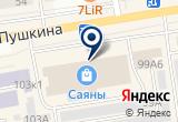 «Саяночка, кафе» на Яндекс карте
