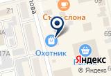 «Аргут, магазин» на Яндекс карте
