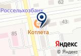 «Дискавери» на Яндекс карте