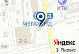 «Росшина» на Яндекс карте