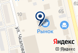 «Абаканский рынок» на Яндекс карте