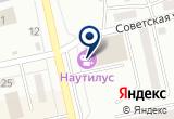 «Наутилус, кинотеатр» на Яндекс карте