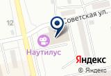 «Наутилус» на Яндекс карте