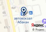 «Автовокзал, г. Абакан» на Яндекс карте