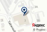 «Хакаскосметика сеть магазинов» на Яндекс карте