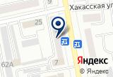 «Управление коммунального хозяйства и транспорта Администрации г. Абакана» на Яндекс карте