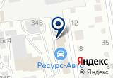 «АвтоРесурс, торгово-технический центр» на Яндекс карте