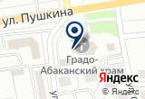 «Градо-Абаканский храм в честь святых Равноапостольных Константина и Елены» на Яндекс карте