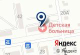«Центр здоровья для детей» на Яндекс карте
