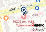«Поликлиника, Офтальмологическая клиническая больница им. Н.М. Одежкина» на Яндекс карте