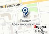«Градо-Абаканский храм в честь Равноапостольных Константина и Елены» на Яндекс карте