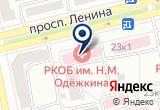 «Офтальмологическая клиническая больница им. Н.М. Одежкина» на Яндекс карте