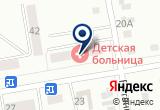 «Центр здоровья, Абаканская межрайонная детская клиническая больница» на Яндекс карте