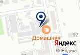 «Водопад Хакасии» на Яндекс карте
