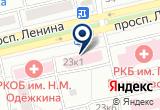 «Поликлиника, Хакасская республиканская клиническая больница им. Г.Я. Ремишевской» на Яндекс карте