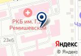 «Ресфармация, ГБУ, сеть аптек» на Яндекс карте