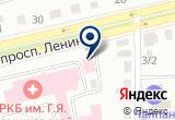 «Хакасская республиканская клиническая больница им. Г.Я. Ремишевской» на Яндекс карте