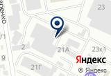 «ХакАвтоЦентр, компания спутникового мониторинга транспорта, тахографии и навигационного оборудования» на Яндекс карте