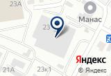 «АБС» на Яндекс карте