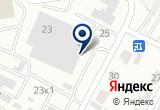 «КОМПЛЕКТСЕРВИС СИБИРЬ, ООО» на Яндекс карте