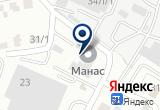 «Манас, магазин запчастей к сельхозтехнике» на Яндекс карте