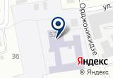 «Средняя общеобразовательная школа №2» на Яндекс карте