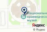 «Хакасский национальный краеведческий музей им. Л.Р. Кызласова» на Яндекс карте
