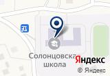 «Солонцовская средняя общеобразовательная школа» на Яндекс карте