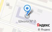 Вихоревская средняя общеобразовательная школа №2