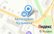 Кузьмиха