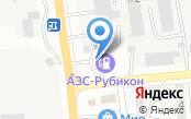 АЗС Рубикон
