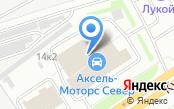 Аксель-Моторс Север