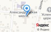 Александровcкая общеобразовательная школа I-III ступеней
