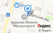 Православный храм Святого Иоанна Милостивого