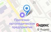 Петрозаводское протезно-ортопедическое предприятие