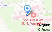 Городская больница им. В.И. Гедройц