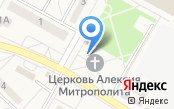 Храм Святителя Алексия Митрополита Московского и всея Руси