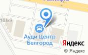 Ауди Центр Белгород
