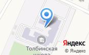Толбинская средняя общеобразовательная школа