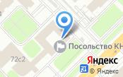 Посольство Корейской Народно-Демократической Республики