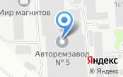 Авторемонтный завод №5