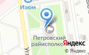 Петровский районный