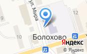 Болоховская основная общеобразовательная школа №2