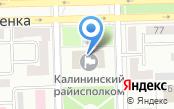 Калининский районный комитет по физической культуре и спорту