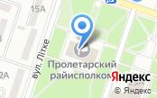 Пролетарский районный совет г. Донецка