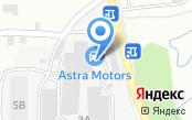 Астра Моторс
