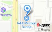 ААА моторс-Запад