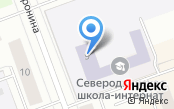 Северодвинская специальная (коррекционная) общеобразовательная школа-интернат