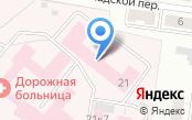 Дорожная клиническая больница г.