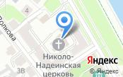 Церковь Николая Надеина